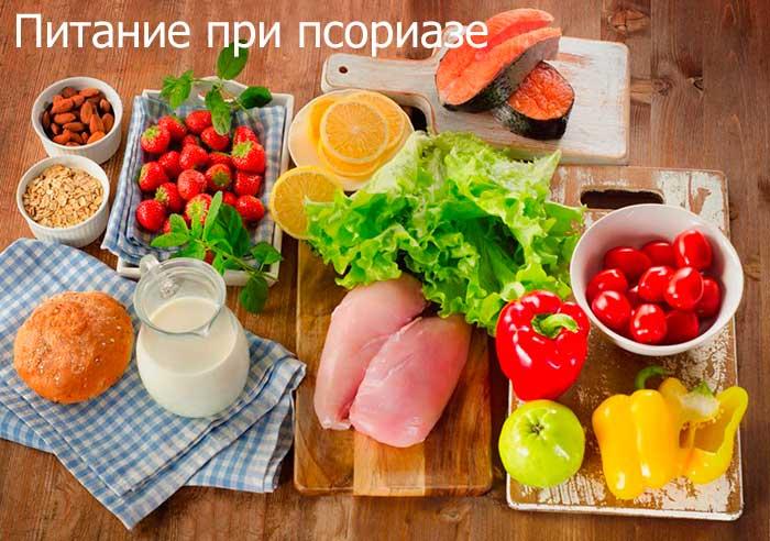 Диета при псориазе что можно есть а что нельзя (таблица)