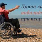 дают ли инвалидность при псориазе