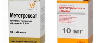 метотрексат при псориазе: отзывы