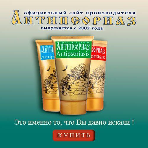 Фитокрем и мазь Антипсориаз цена отзывы и инструкция по применению