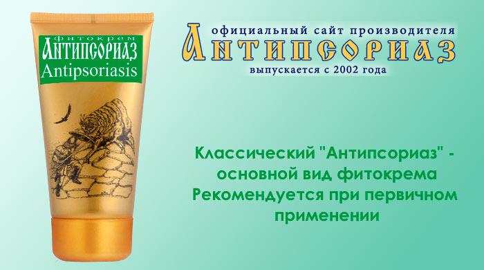 антипсориаз классический